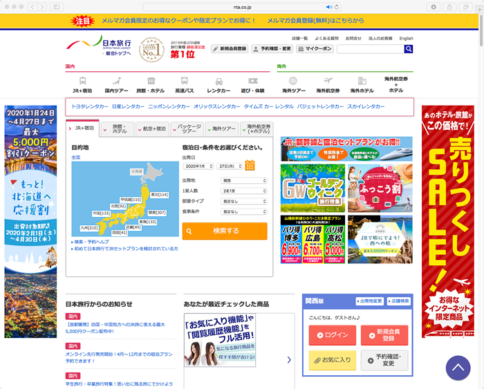 赤い風船の日本旅行ホームページ