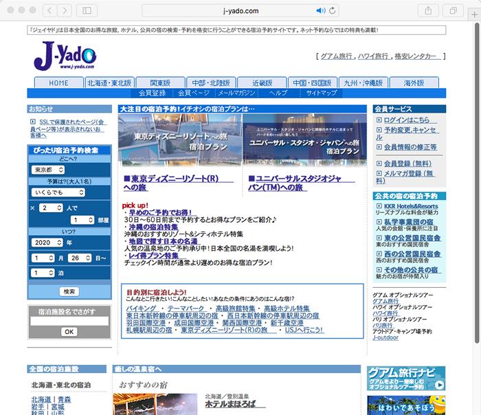 J-yadoジェウヤドのホームページ