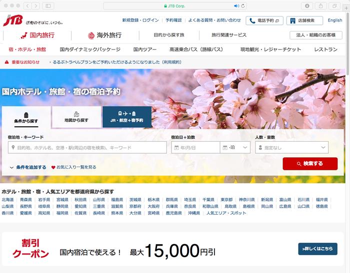 JTBるるぶのホームページ