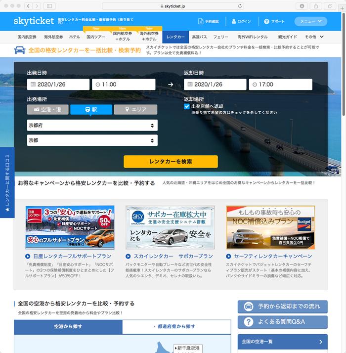スカイチケットのホームページ