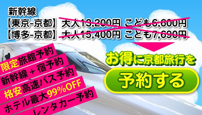 お得に京都旅行を予約する。限定旅館予約、新幹線+宿予約、格安高速バス予約、ホテル最大99%OFF、レンタカー予約