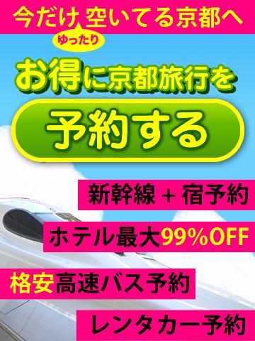 新幹線+宿の予約、格安高速バス予約、ホテル最大99%オフ、お得に京都を予約する